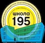 Система Дистанционного Образования и Тестирования Учащихся МБОУ СОШ №195